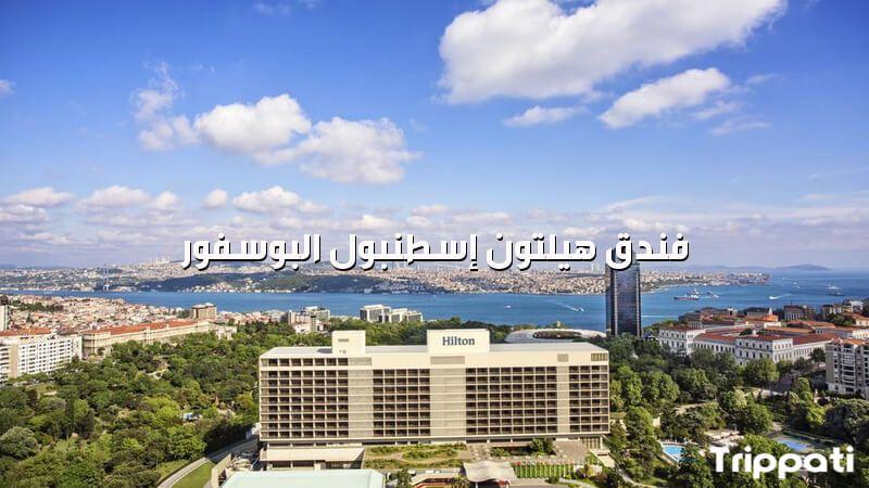 فندق هيلتون إسطنبول البوسفور فنادق اسطنبول بسفور تركيا السفر السياحة Tourism Istanbul Tourism Istanbul