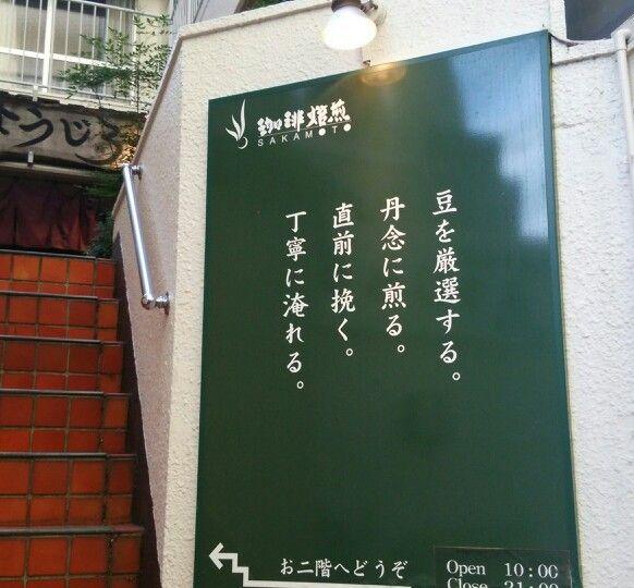 珈琲焙煎SAKAMOTO  @つつじヶ丘,TOKYO  ★★