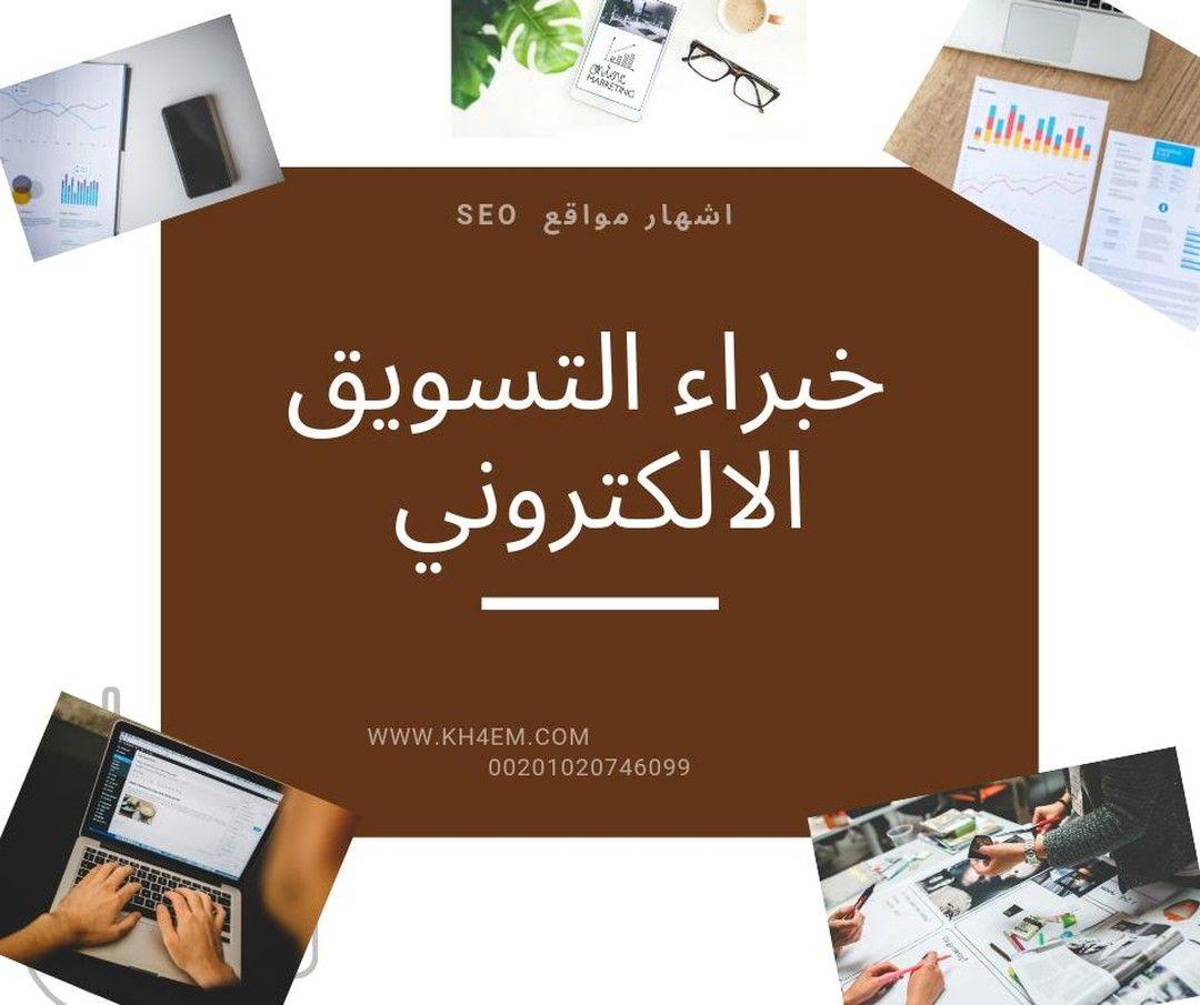 أهم طرق نجاح التسويق الإلكتروني خبرة المسوق الالكتروني في التعامل مع آليات التسويق الالكتروني والتجديد و التطوير المستمر في استخدام علم التسويق الالكتروني في I 2020