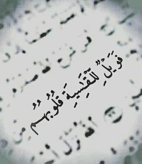 الراحمون يرحمهم الرحمن Quran Verses Quran Quotes Islamic Quotes