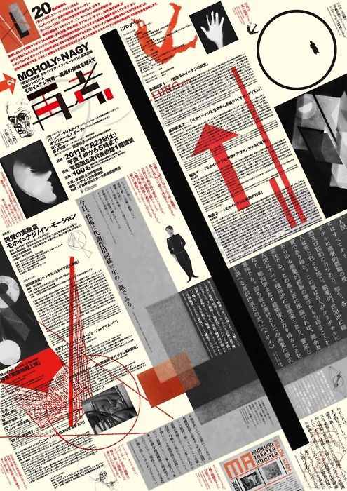 Japanese Exhibition Poster: Revisiting Moholy-Nagy. 2011 - Gurafiku: Japanese Graphic Design