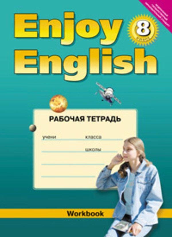 Рабочая тетрадь по английскому языку 8 класс биболетова бабушис гдз.
