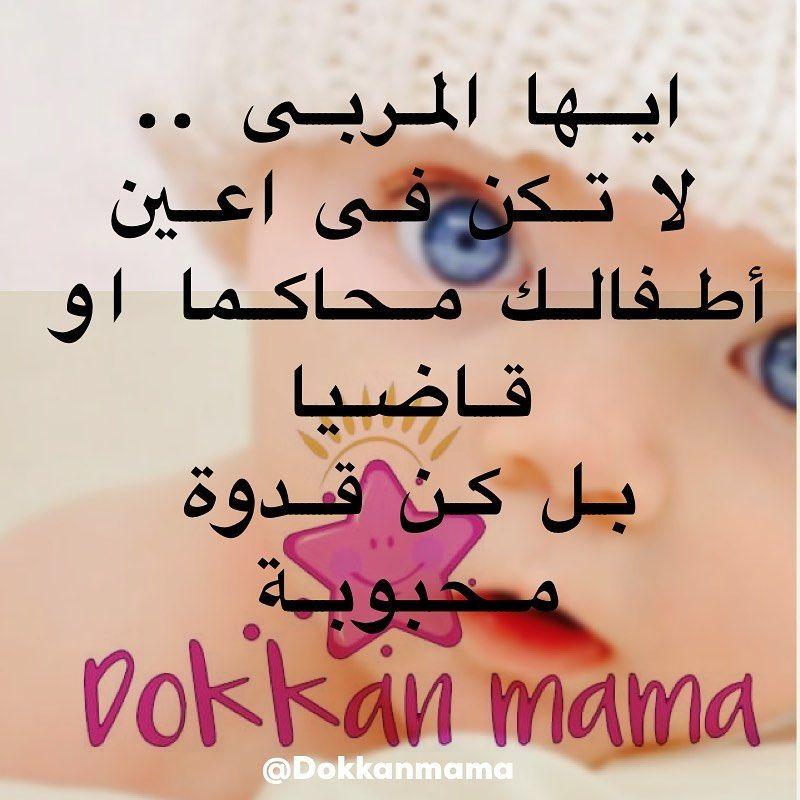 كن قدوة التربية اطفال اطفالنا تربية الطفل تربية الأبناء تربية إيجابية تربية تربية الاطفال التربية الذكية الترب Mama Arabic Calligraphy Calligraphy