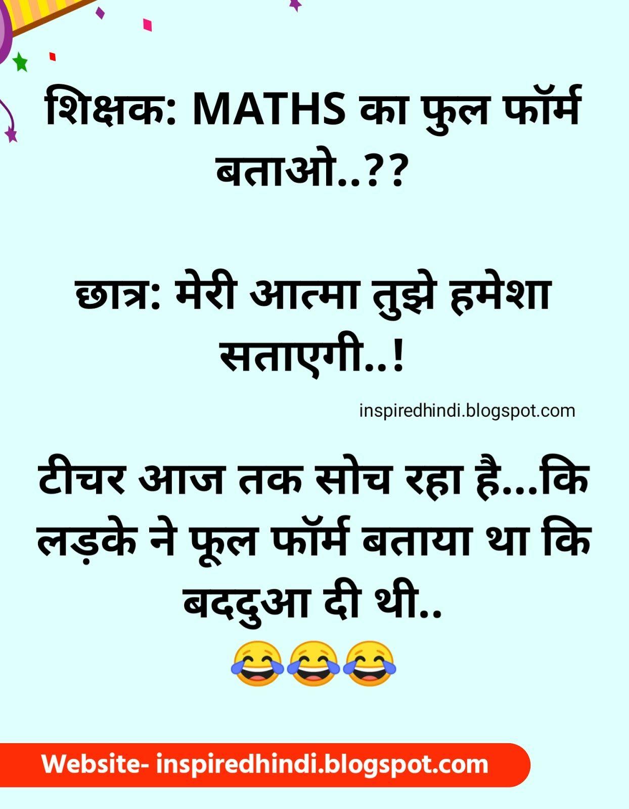 60 Latest Funny Jokes In Hindi Jokes In Hindi With Images Hindi Jokes Inspiredhindi Funny Jokes In Hindi Fun Quotes Funny Some Funny Jokes