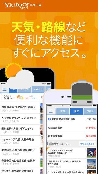 Yahoo!ニュース / Yahoo! JAPAN公式無料ニュースアプリ 開発 Yahoo Japan Corp