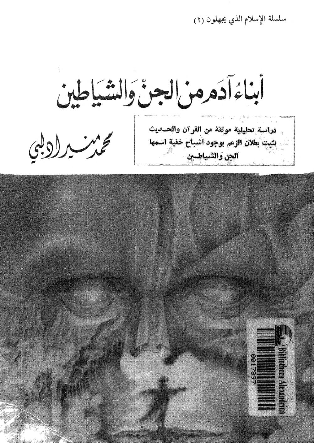 أبناء آدم من الجن و الشياطين محمد منير إدلبي Free Download Borrow And Streaming Internet Archive Ebooks Free Books Pdf Books Reading Arabic Books