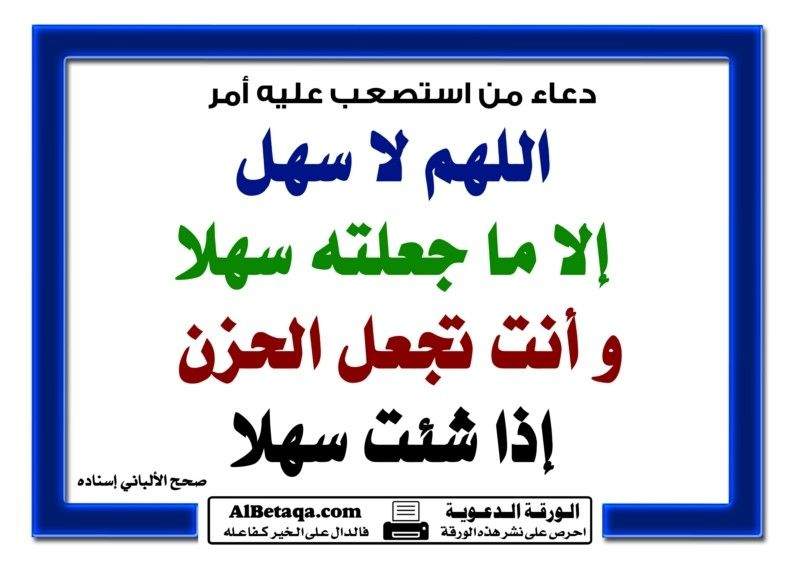 دعاء من استصعب علية أمر وذكر أذكار Islamic Quotes Quran Islamic Quotes Quotes