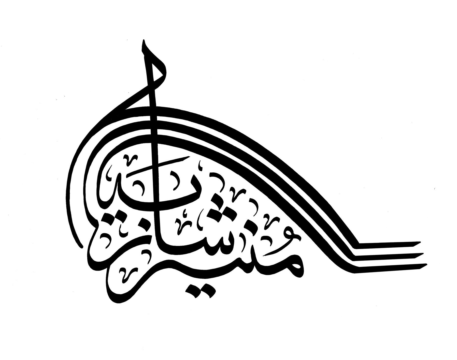 K Written In Calligraphy Javed Aslam 39s Calligraphy Urdu Calligraphy Typography