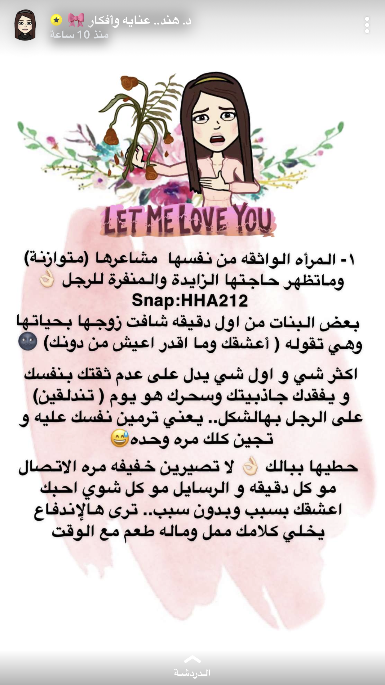 Pin By Alajmimfa On هند عنايه وافكار Life Coach Quotes Married Advice How To Improve Relationship