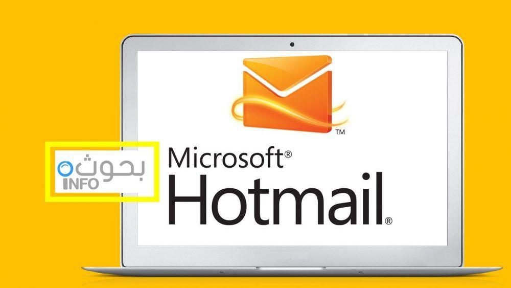 بريد هوتميل التسجيل وإنشاء حساب وجميع التفاصيل Microsoft Letters Info