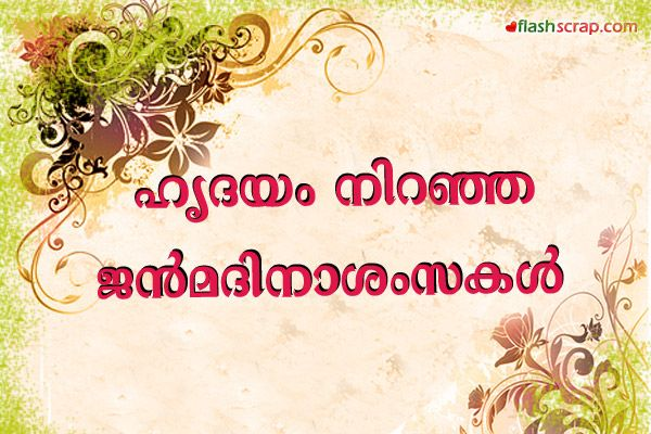 Birthday Wishes In Malayalam Saferbrowser Yahoo Image Search Results Birthday Wishes 60th Birthday Greetings Birthday Greetings