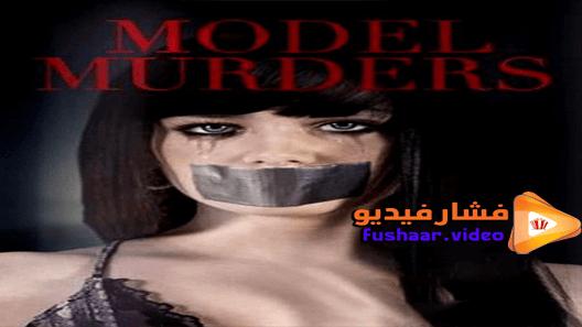 مشاهدة فيلم A Model Kidnapping 2019 مترجم Movie Posters Movies