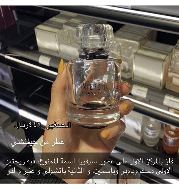 Pin By Lana On عطور Perfume Bottles Perfume Bottle