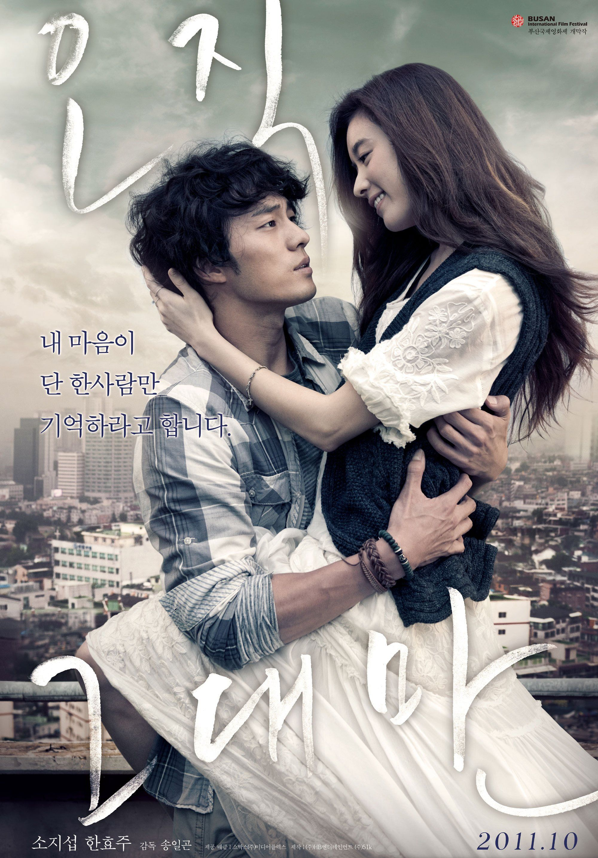 Added new posters for the Korean movie 'Always