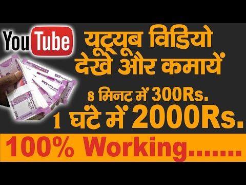 पैसे कमाए यूट्यूब वीडियो देख कर!! how to earn money by ...