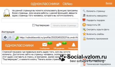 7Z1ru приложение для шпионажа за аккаунтами в одноклассниках