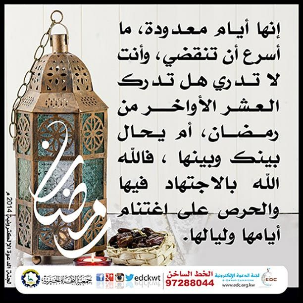 الصوم Archives البطاقات الدعوية Decorative Jars Ramadan Jar