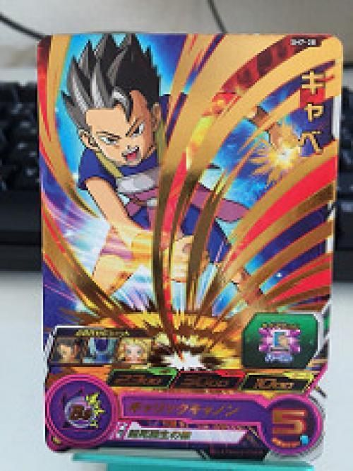 Dragon Ball Heroes Promo HUM4-29