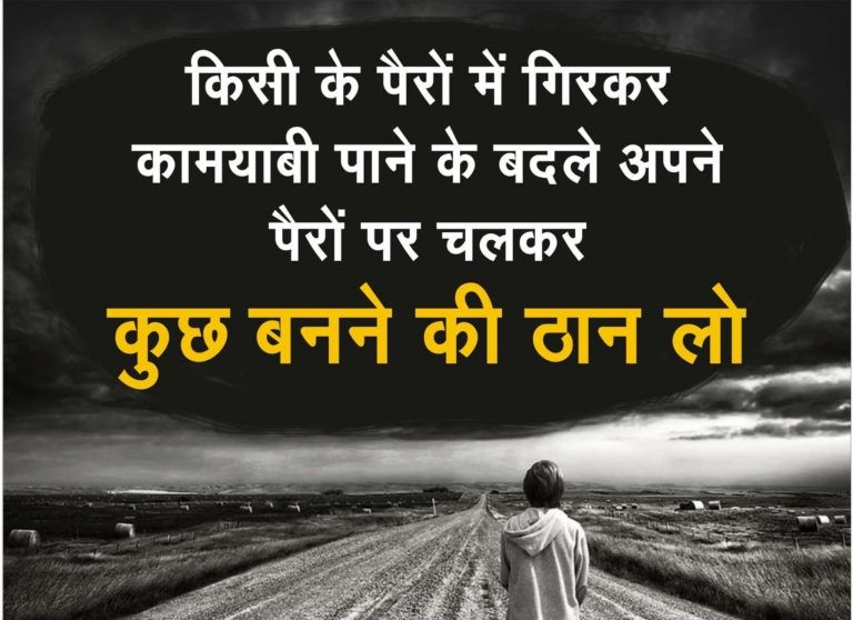 Motivational Thoughts in hindi | Motivational thoughts in ...