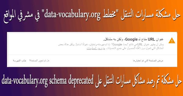 حل مشكلة مسارات التنقل فى ادوات مشرفى المواقع و إصلاح مشكلة Data Vocabulary Org Schema Deprecated Vocabulary Data