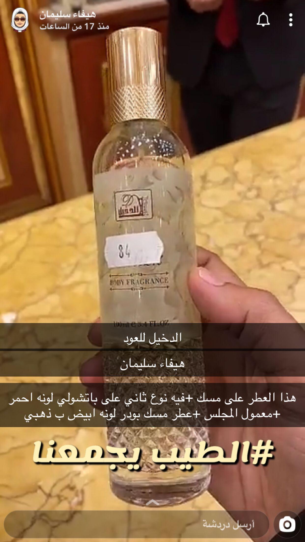 Pin By Muna Dubai On Beauty Makeup Hair Perfume Lovely Perfume Beauty Skin Care