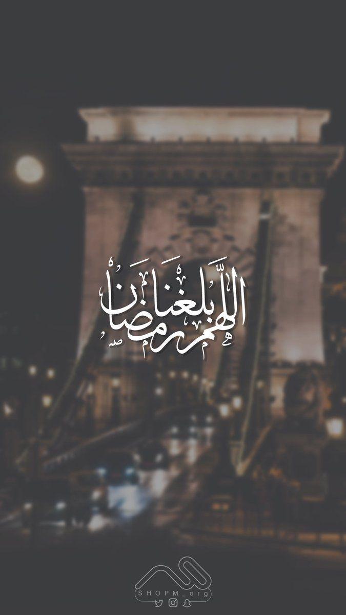 اللهم بلغنا رمضان Ramadan Greetings Ramadan Islamic Pictures