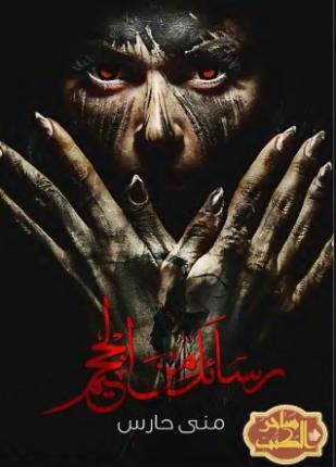 تحميل رواية خطوات نحو الجحيم Pdf زينب ماجد Arabic Books Novels Books