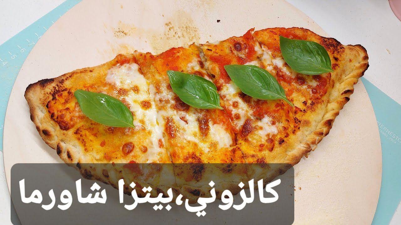 الطريقة الأصلية للكالزوني شاورما بيتزا Recette Calzone Pizza Vegetable Pizza Food Calzone Pizza