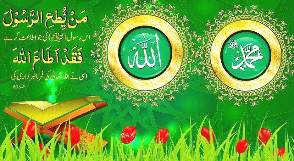 3d Islamic Wallpapers Free Download
