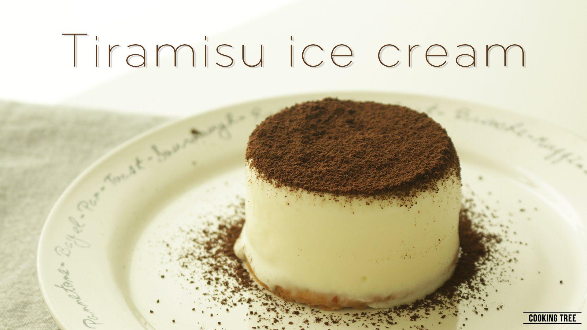 사르르 녹는(´~`) 티라미수 아이스크림 만들기 : How to make Tiramisu ice cream : ティラミスアイスクリ...