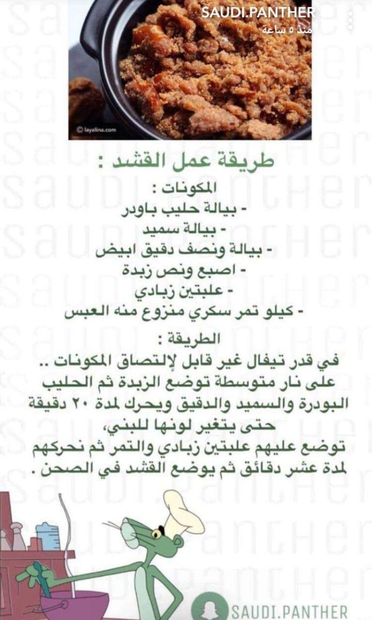 Pin Van Sana Azhary Op طبخات وضيافة عربية وعالمية
