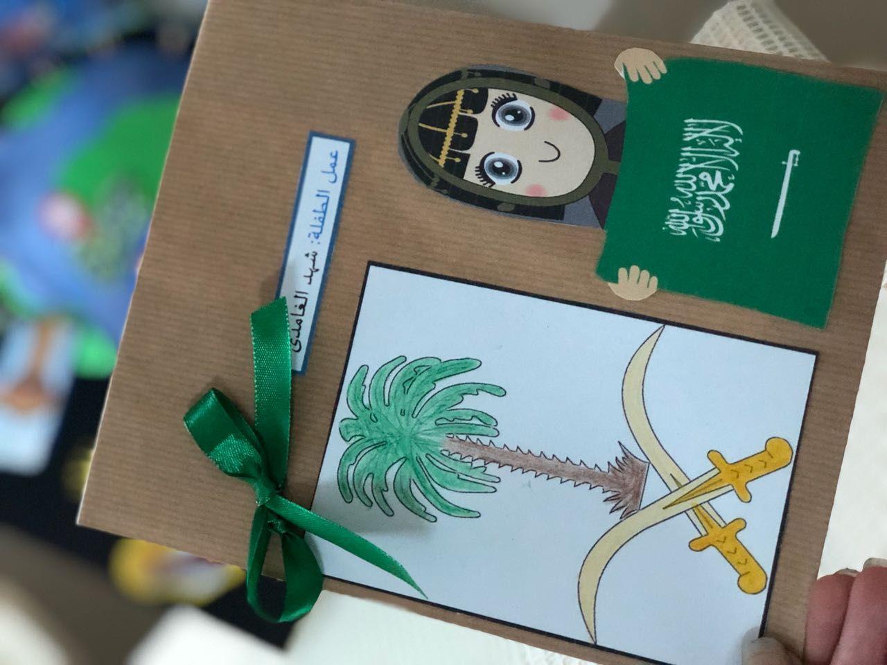 عمل فني لوحدة وطني School Activities National Day Saudi Childhood Education