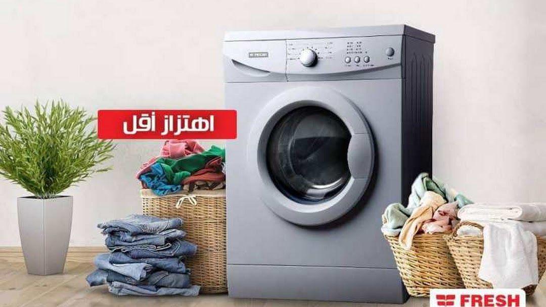 صيانة اعطال غسالة فريش فوق اتوماتيك Washing Machine Home Appliances Kitchen Appliances