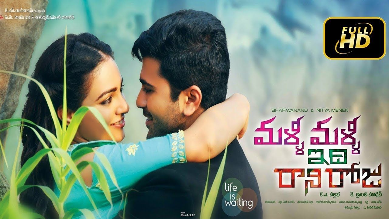 Sarvanand Telugu New Movie : Telugu Heart touching Emotional movie