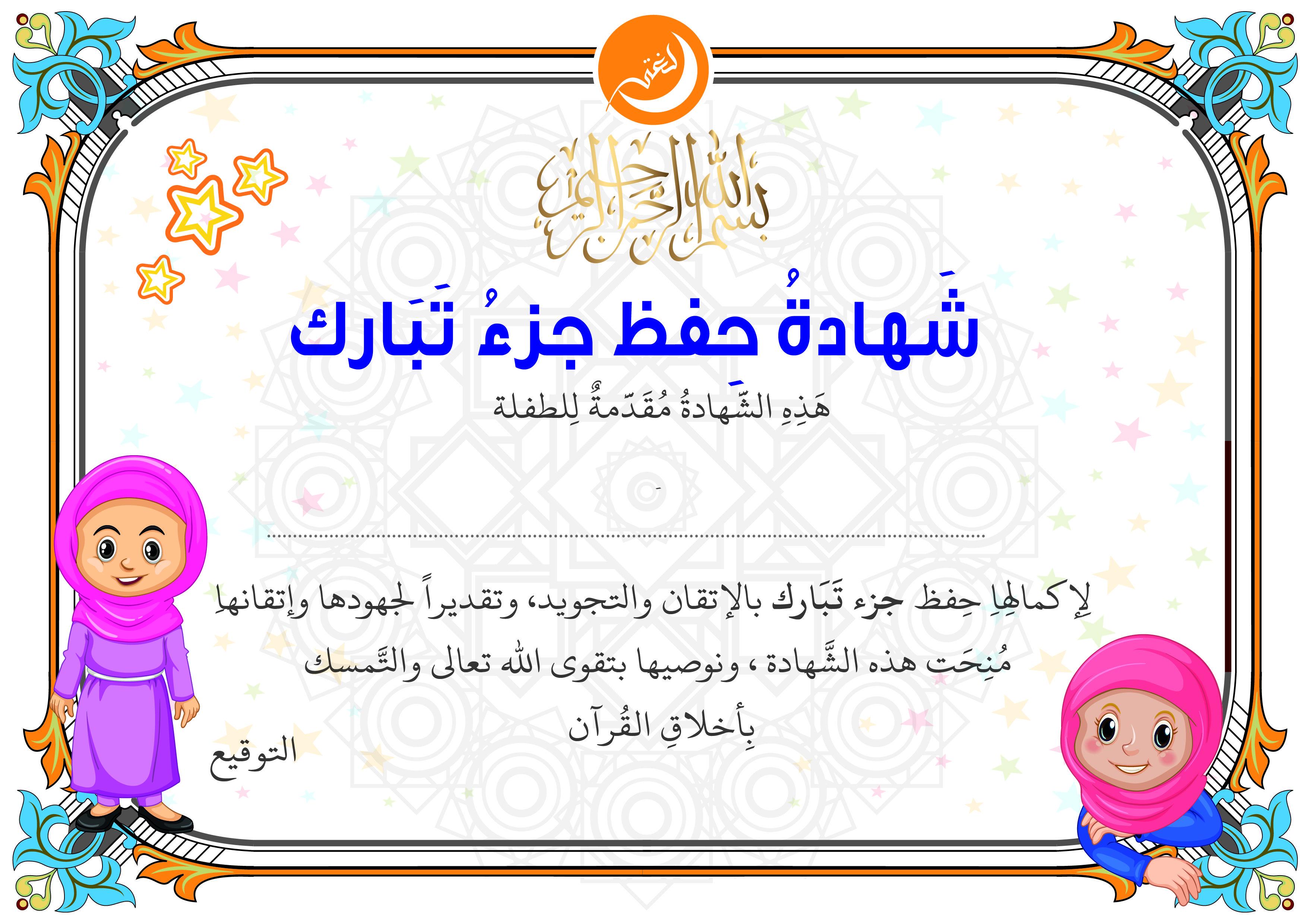 Certificate Of Memorizing Juz Tabarak For Girls Free Downloadable From Lugati Islamic Books For Kids Muslim Kids Activities Islamic Kids Activities