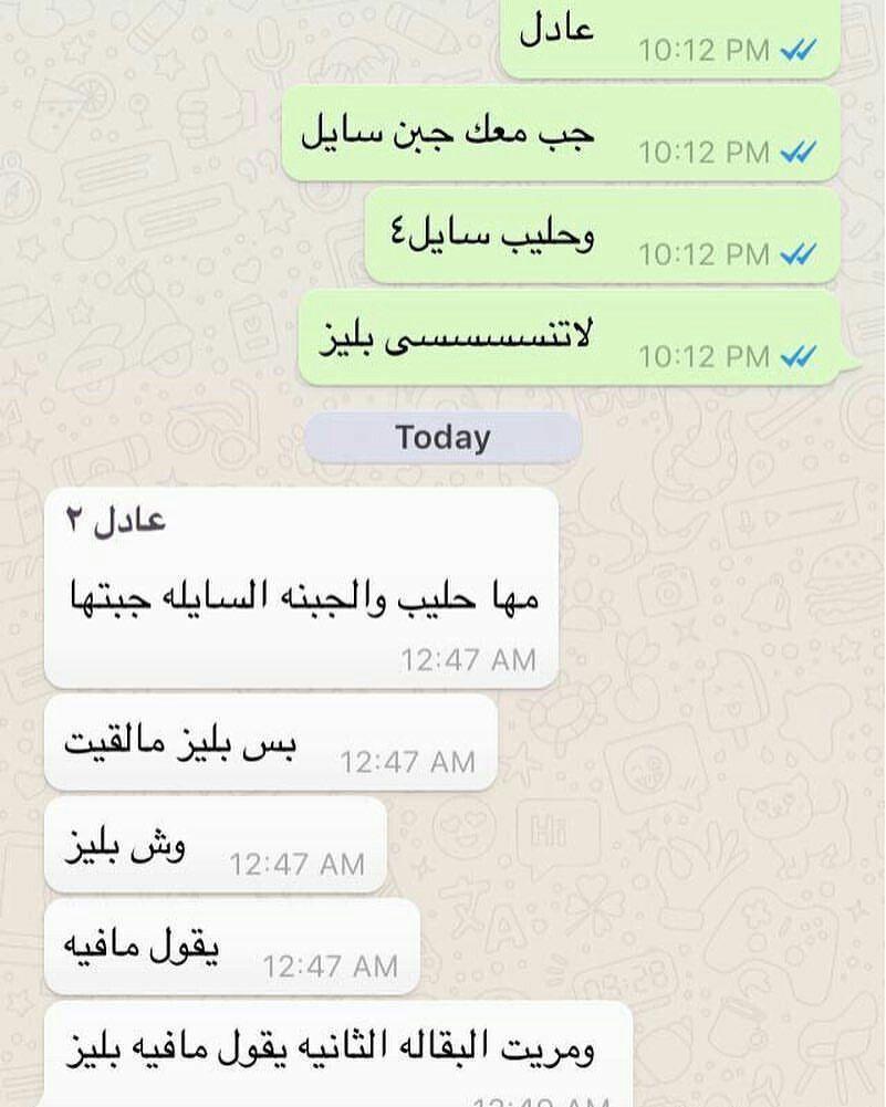 لاتتزوج دلوعه المشكله انا بنت Funny Jokes Arabic Funny Funny Scenes