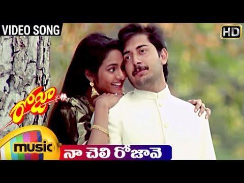 Roja Telugu Movie Songs Naa Cheli Rojave Video Song Madhu Bala Aravind Swamy Ar Rahman Songs Movie Songs Album Songs
