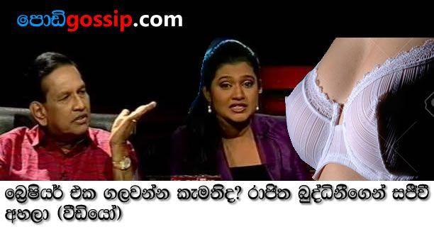 නිමන්තිගේ කැදැල්ල - Actress Nimanthi Porage | Sri Lanka