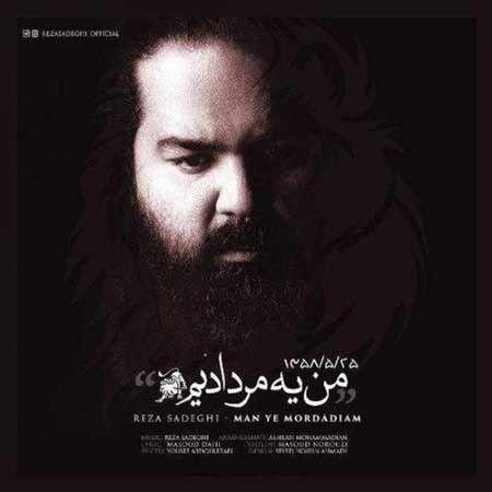 دانلود آهنگ جدید رضا صادقی بنام من یه مردادیم ترانه مسعود دهی ...