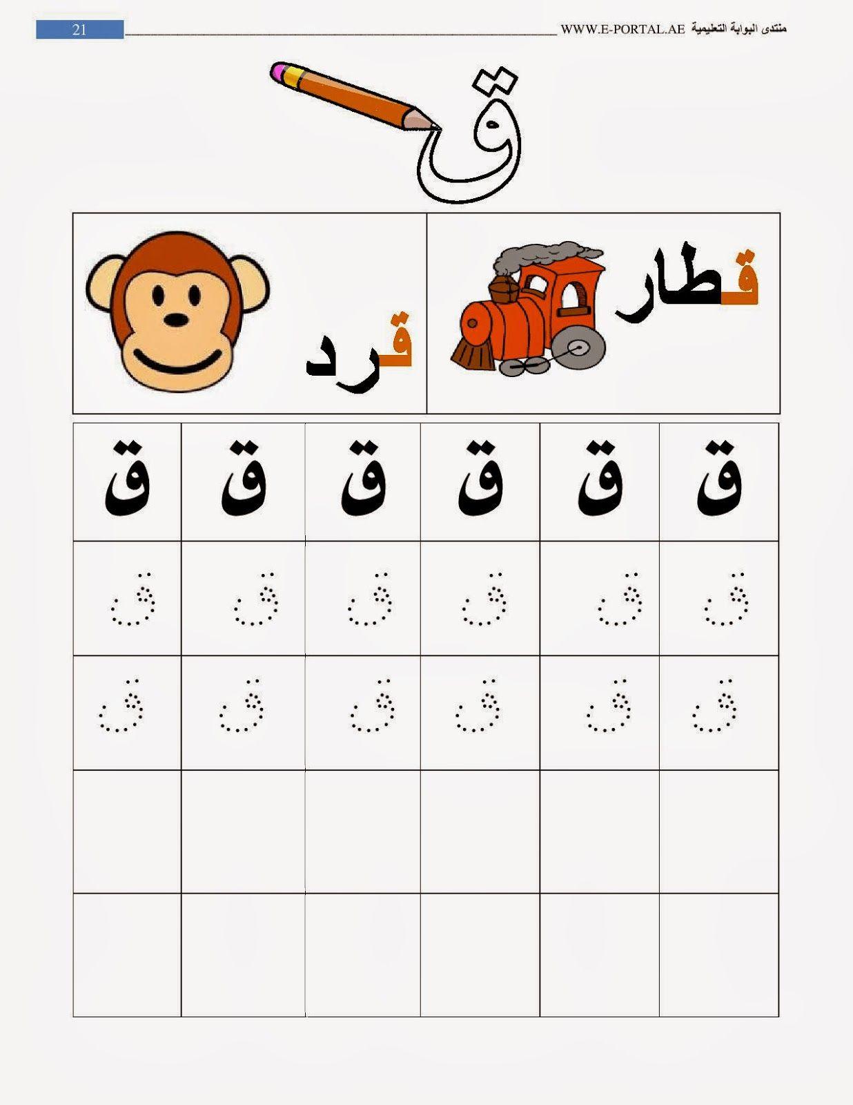 روضة العلم للاطفال كراسة حروف الهجاء Arabic Alphabet For Kids Arabic Alphabet Learn Arabic Alphabet
