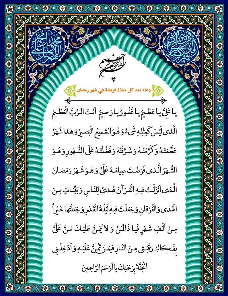 Pin By أفنان الحسني On شهر رمضان المبارك Ramadan Day Ramadan Social Security Card
