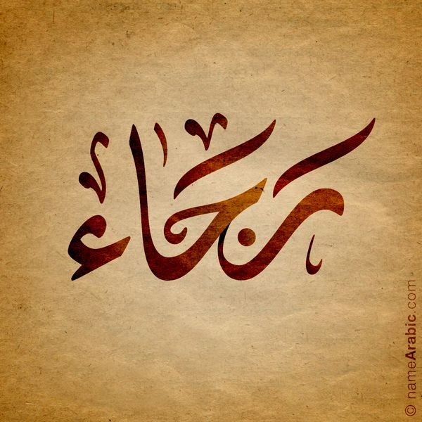 معنى الاسم اسم رجاء هو اسم علم مؤنث عربي وقد يذك ر وهو مصدر بمعنى الأمل ضد اليأس والر جاء الناحية Arabic Calligraphy Typography Tattoo Calligraphy Name