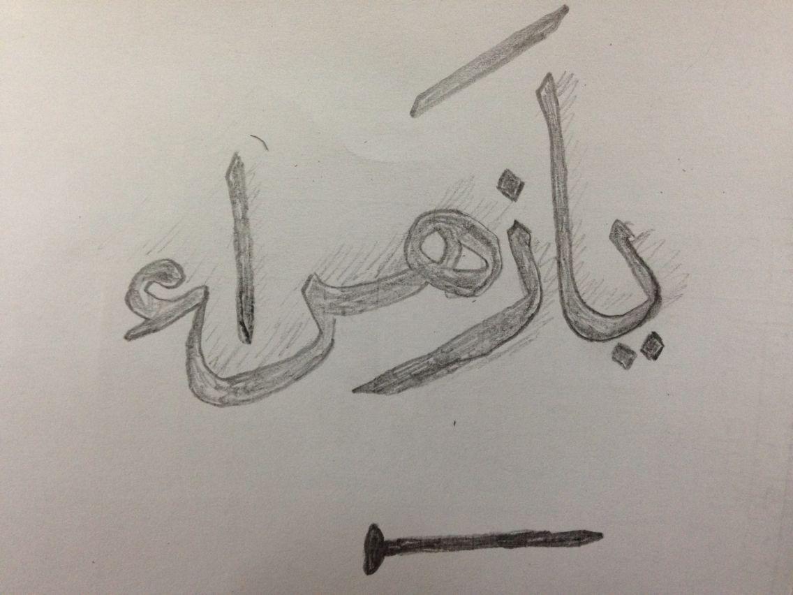 Ya Zahraa يا زهراء Draw Art Humanoid Sketch