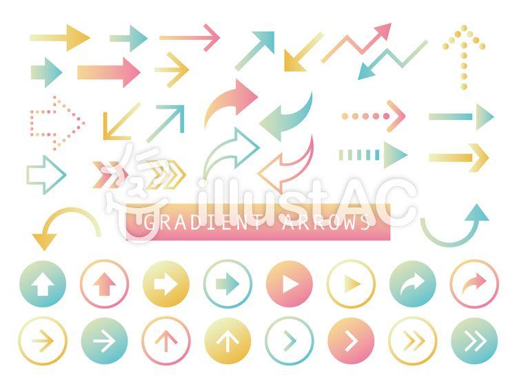 カラフルな矢印グラデーション 無料素材 ベクター アイコン