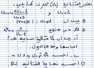 تصحيح التمرين 16 حول المتتاليات العددية للثانية بكالوريا Math Math Equations Equation