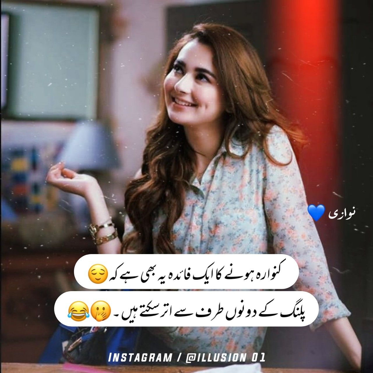 Urdu Poetry Funny Girl Quotes Cute Funny Quotes Best Smile Quotes