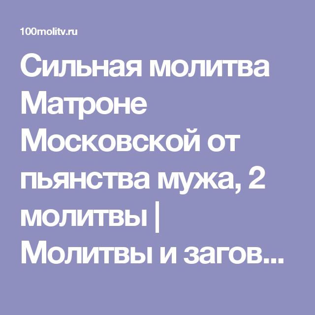 Сильная молитва Матроне Московской от пьянства мужа, 2 молитвы ...
