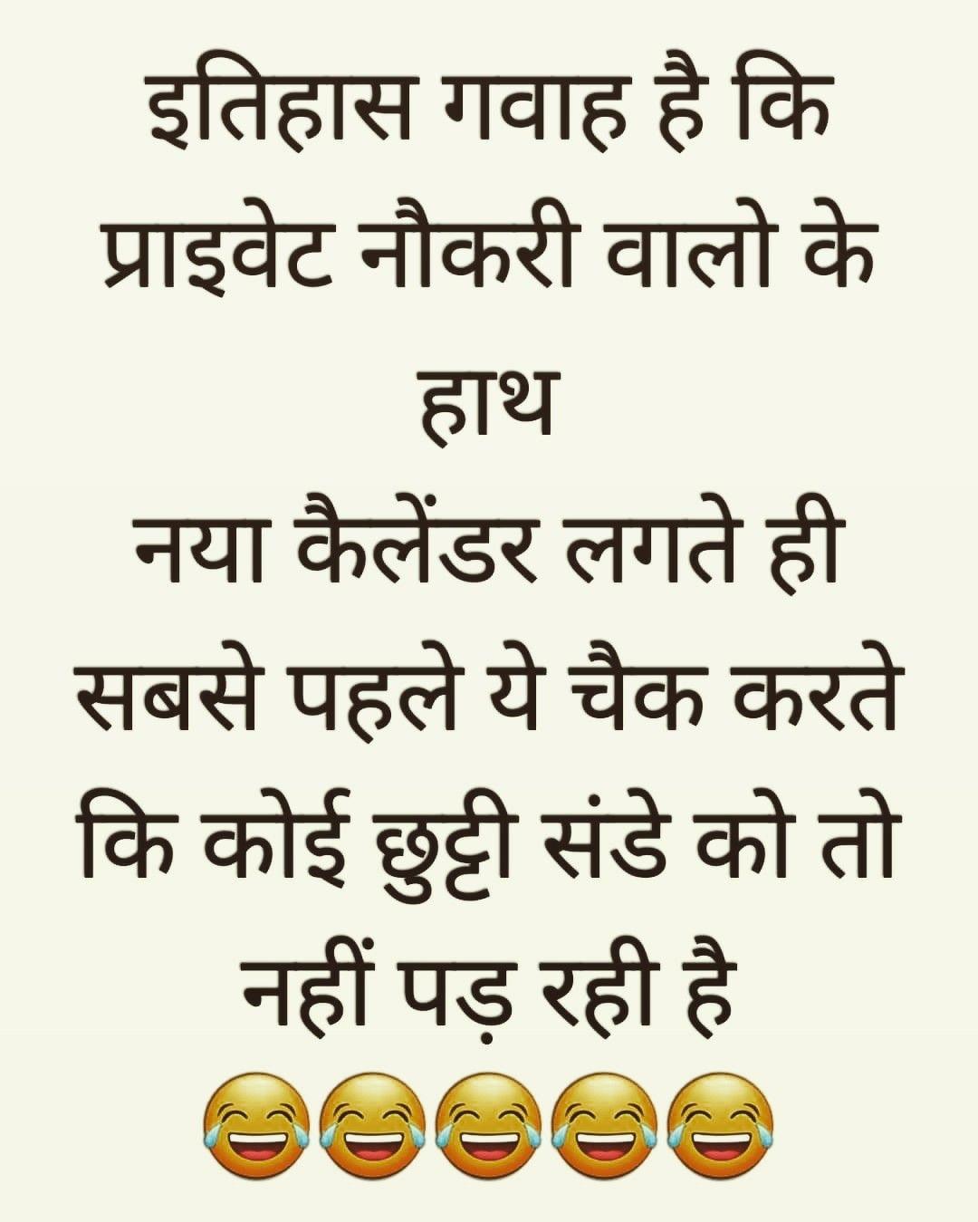 New Year Meme In 2020 New Year Meme Jokes In Hindi Memes