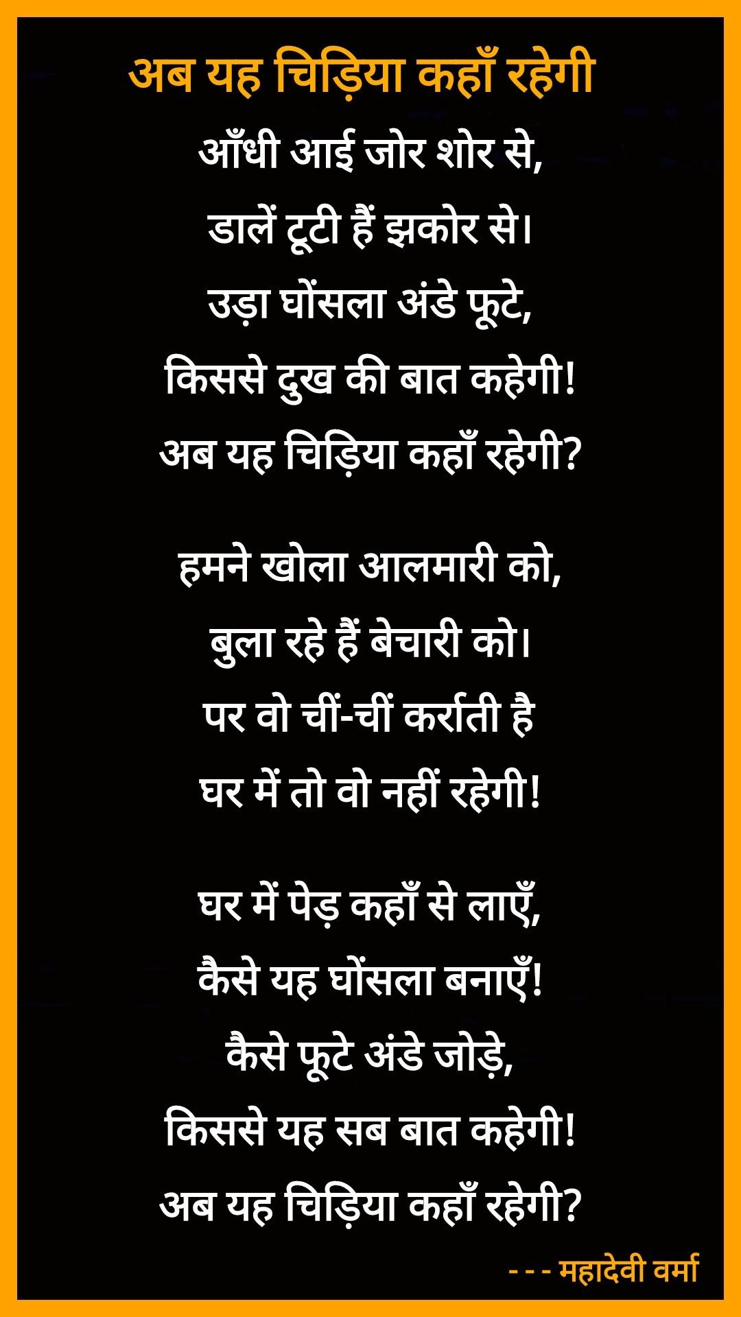 New  Hindi Kavita Best Poems For Kids 2021 From Uploaded by user