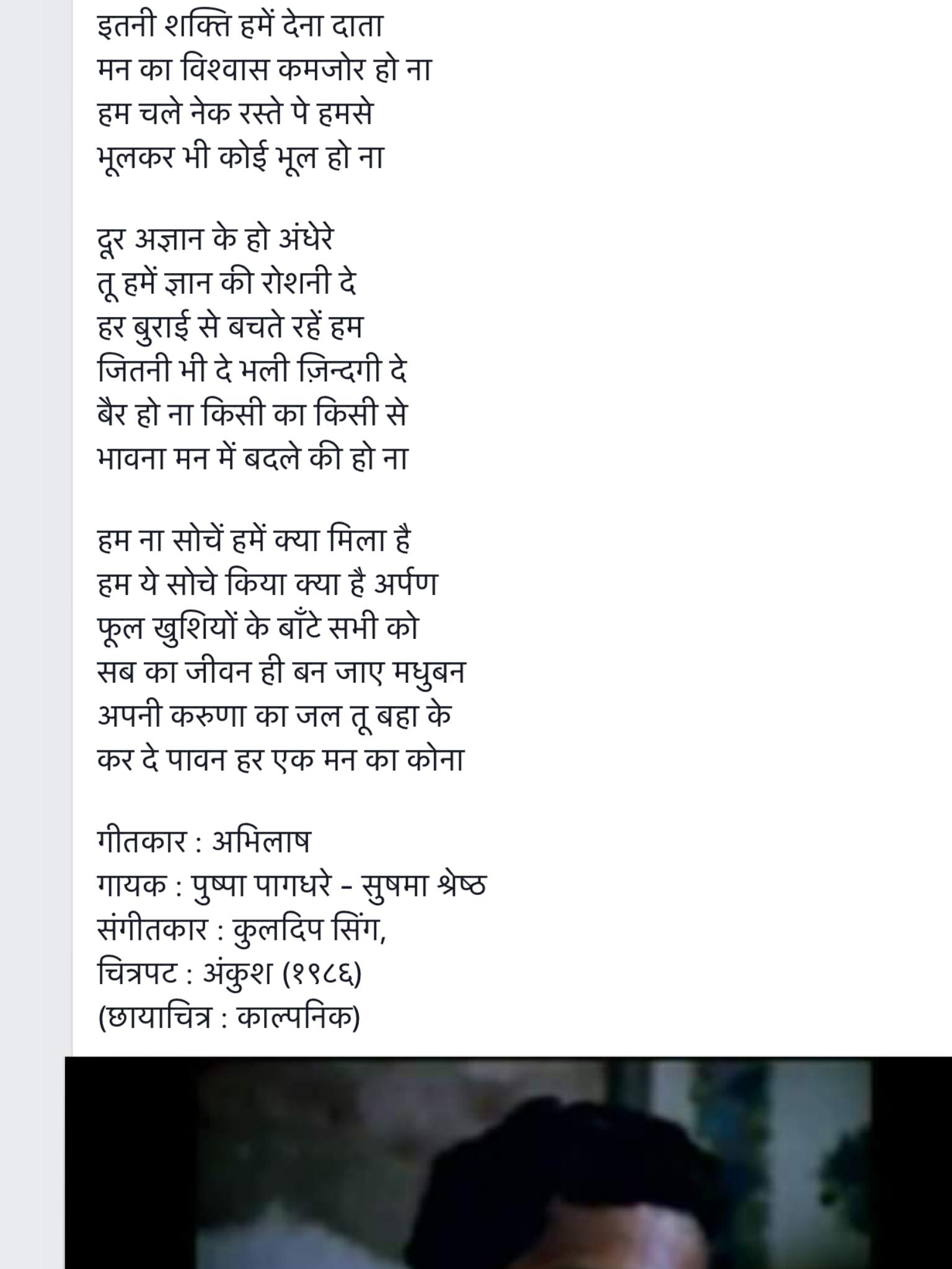 Pin By Effat Bajwa On Hindi Songs And Lyrics Song Lyric Quotes Old Bollywood Songs Cool Lyrics